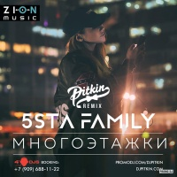 5sta Family - Многоэтажки