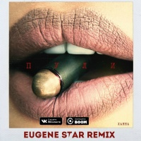 Пули (Extended Eugene Star Remix)