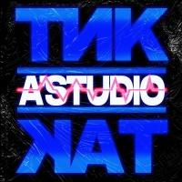 A'Studio - Тик-так