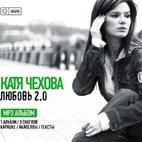 Катя Чехова - Любовь 2.0 (Akapella)