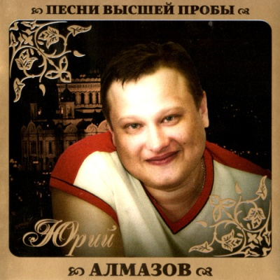 Юрий Алмазов - Песни Высшей Пробы (Album)