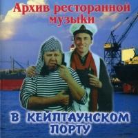 Геннадий Рагулин - В Кейптанском Порту (Album)