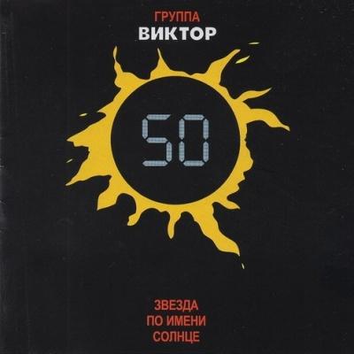 Виктор Асхат Ош - Звезда По Имени Солнце (Album)