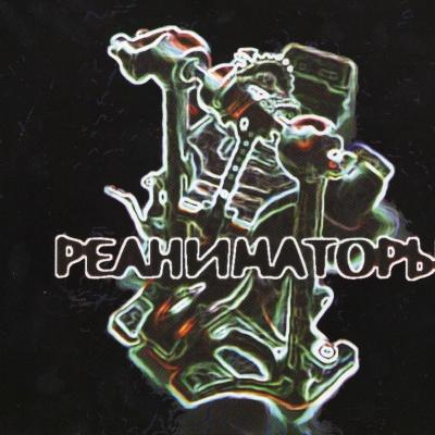Бригадный Подряд - Реаниматоры (Album)