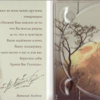 Виталий Аксёнов - Волчье Сердце (Album)
