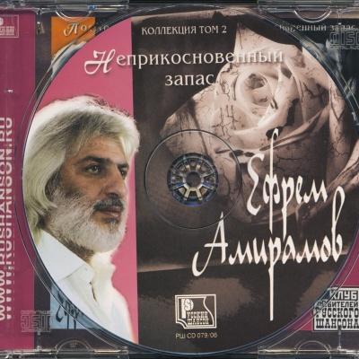 Ефрем Амирамов - Неприкосновенный Запас. Коллекция Том 2