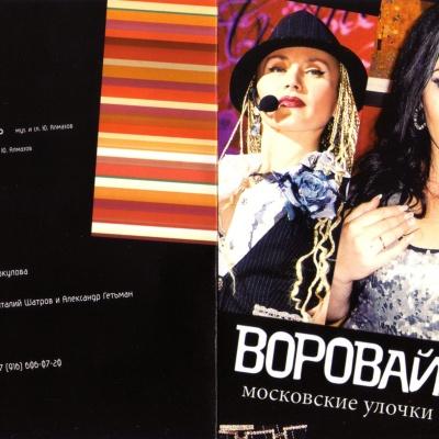 Воровайки - Московские Улочки