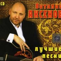 Виталий Аксёнов - Лучшие Песни CD1 (Compilation)