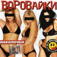 Накалочки (DJ Вася)