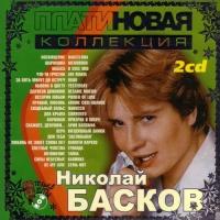 Платиновая коллекция (CD-1)