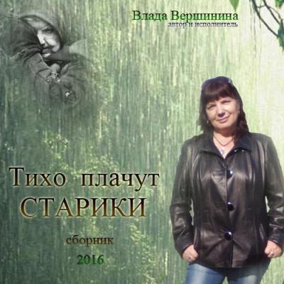 Влада Вершинина - Тихо Плачут Старики