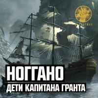 Ноганно - Дети Капитана Гранта