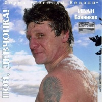 Иван Банников - Пой , Девчонка ! (Album)