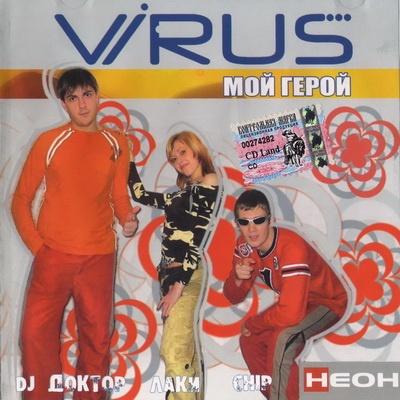 ViRUS! - Мой Герой (Album)