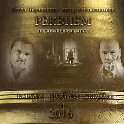 Влада Вершинина - Реквием (Песни - Посвящения) (Album)