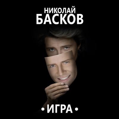 Николай Басков - Игра