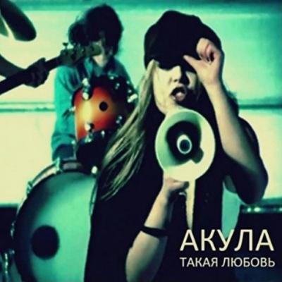 Акула (Оксана Почепа) - Такая Любовь (Album)