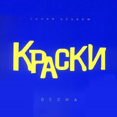Краски - Весна (Синий Альбом) (Album)