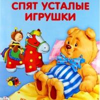 Олег Анофриев - Спят Усталые Игрушки