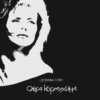 Ольга Кормухина - Прощай