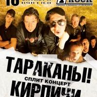 Руский рок