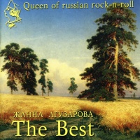 Жанна Агузарова - The Best