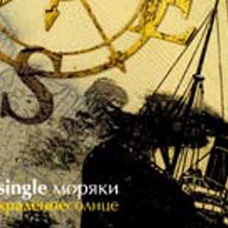Краденое Солнце - Моряки (Single)