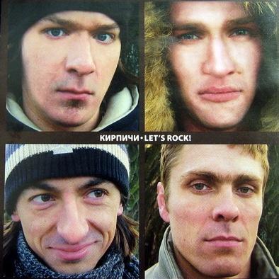 Кирпичи - Let's Rock
