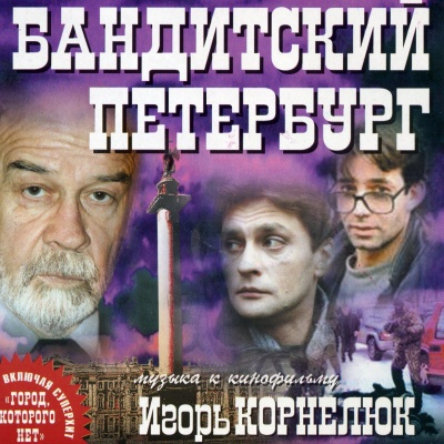 Игорь Корнелюк - Музыка К Фильму Бандитский Петербург (Soundtrack)