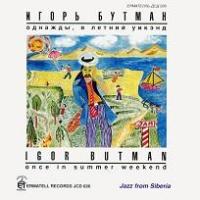Игорь Бутман - Once In Summer Weekend