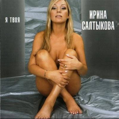 Ирина Салтыкова - Я Твоя