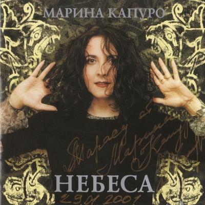 Марина Капуро - Небеса