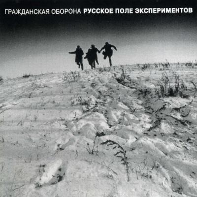 Гражданская Оборона - Русское Поле Экспериментов(Диск 2)