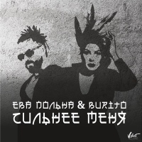 Ева Польна & Burito - Сильнее меня