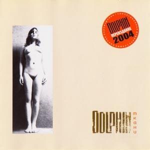 Дельфин (Dolphin) - Ткани (Переиздание)