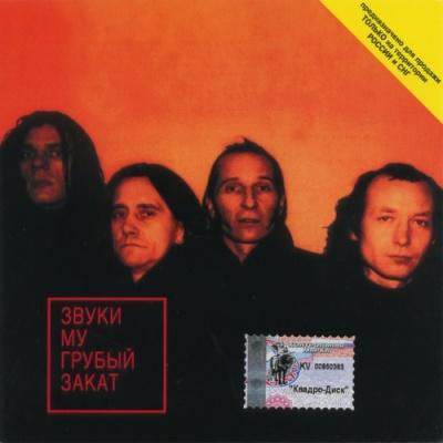 Звуки Му - Грубый Закат (Album)