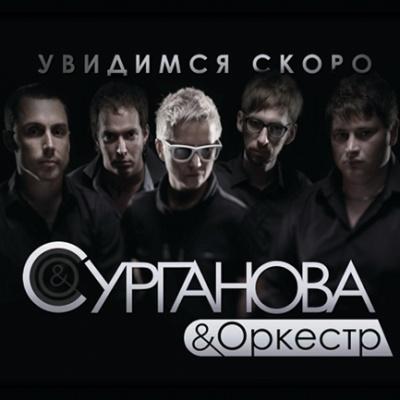 Сурганова И Оркестр - Увидимся Скоро (Album)