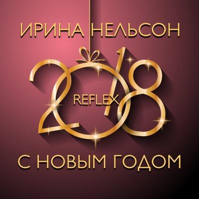 Reflex - С Новым Годом