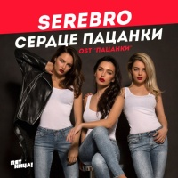 Serebro - OST «Пацанки»