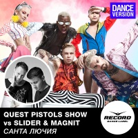 Quest Pistols Show - Санта Лючия (Dance Version)