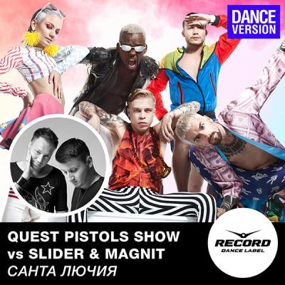 Quest Pistols Show - Санта Лючия (Dance Version)