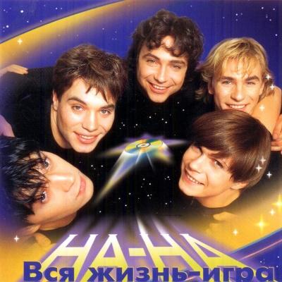 На-На - Вся Жизнь Игра (Album)