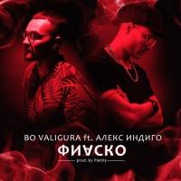 BoValigura - Фиаско