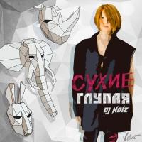 Сухие - Глупая (DJ Noiz Remix)