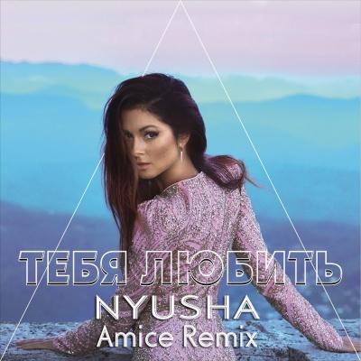 Нюша - Тебя любить (Amice Remix)