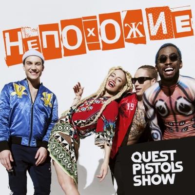 Quest Pistols Show - Непохожие (Palagin Remix)