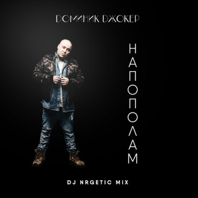 Доминик Джокер - Напополам (DJ NRGetic Mix)