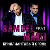 SAMOEL - Бриллиантовый огонь (Gonsalez Remix)