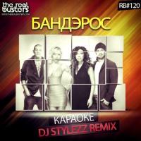 Банд'Эрос - Караоке (DJ Stylezz Remix)