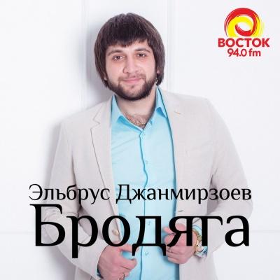 Эльбрус Джанмирзоев - Бродяга (Remix 2014)